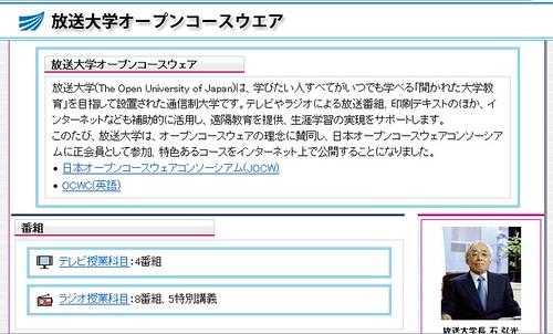 ocw.ouj.ac.jp