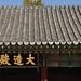 Changdeokgun Palace 청덕궁- US Army Korea - Yongsan-8