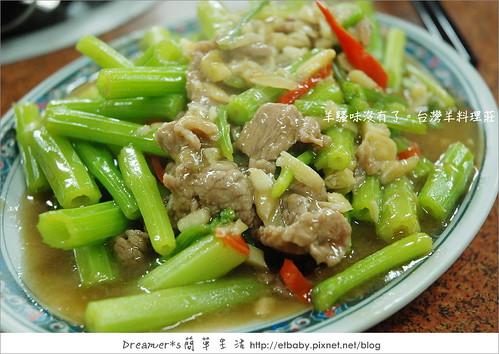 芹菜羊肉/250元