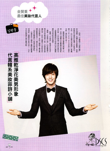 Kim Hyun Joong Top Idol Taiwanese Magazine No. 8 February Issue [HD Scans] 63