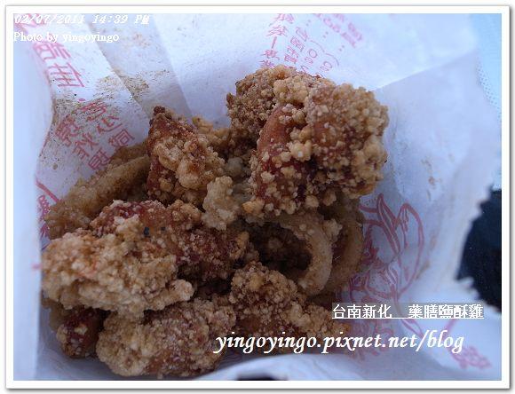 台南新化_藥膳鹽酥雞20110207_R0017820