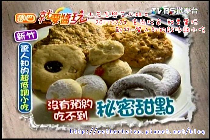 新竹低調小吃-3
