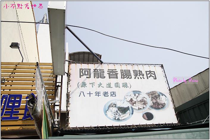 保安路阿龍香腸熟肉 (1).jpg