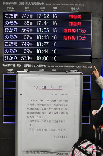 Japan Eartquake: Delays in the Shinkansen (bullet train)
