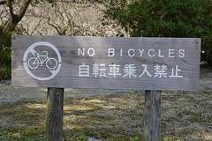 No Bicycles Sign Imperial Palace Kyoto