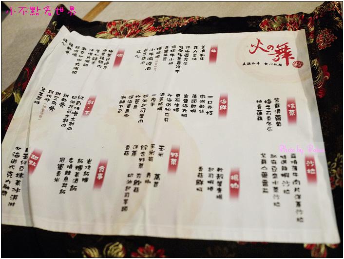 東區火之舞燒肉 (6).jpg