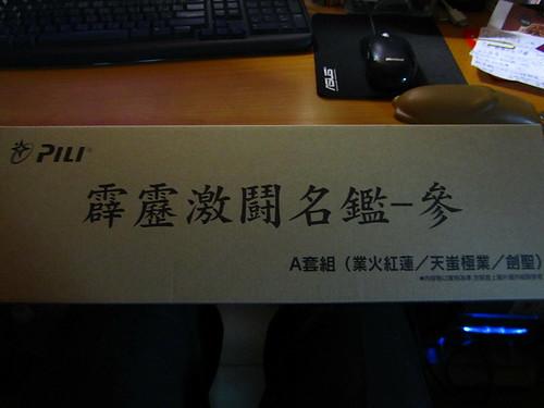 霹靂激鬥名鑑參-A套組-外紙盒.JPG