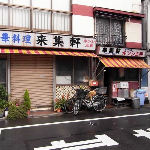 Raisyū-ken