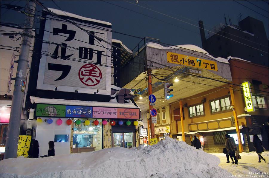 北海道蜜月行(DAY4+DAY5)