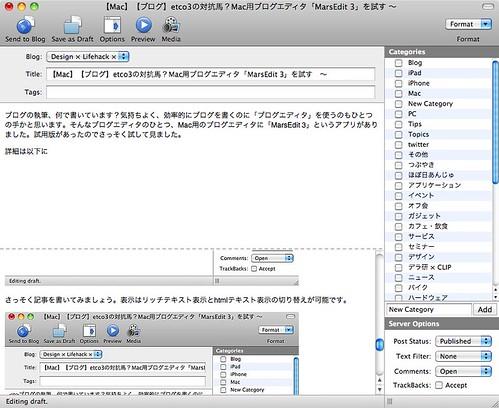 【Mac】【ブログ】etco3の対抗馬?Mac用ブログエディタ「MarsEdit 3」を試す 〜