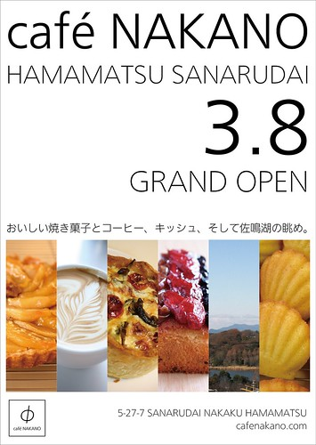 cafe NAKANO、3月8日グランドオープン!!