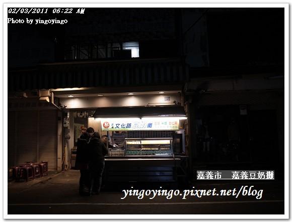 20110203初一_豆奶攤R0017701