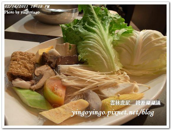 雲林虎尾_錢源涮涮鍋20110214_R0017919