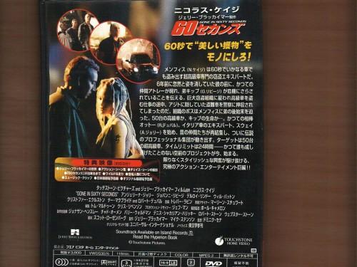 hidescan3review09 DVDケース