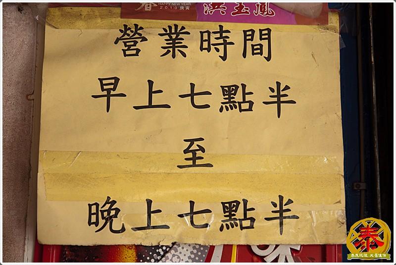 2011.02.03 下大道米糕-6