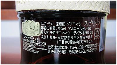 グアテマラ産のラム酒「ロン サカパ」に酔いしれてきた