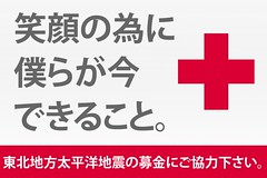 地震義援金バナー広告