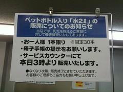 松坂屋ストアの水の優先販売