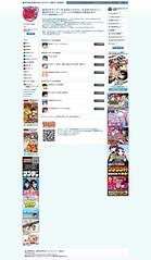 110331 - 漫畫雜誌《週刊少年Sunday》的最近兩期內容,將從4/5起正式開放線上免費閱讀!