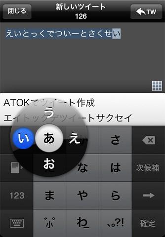 Tweet ATOK スクリーンショット2