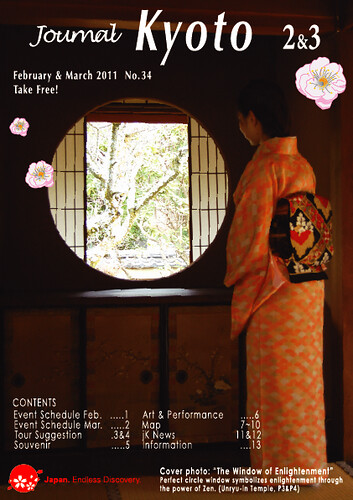New issue of Journal Kyoto