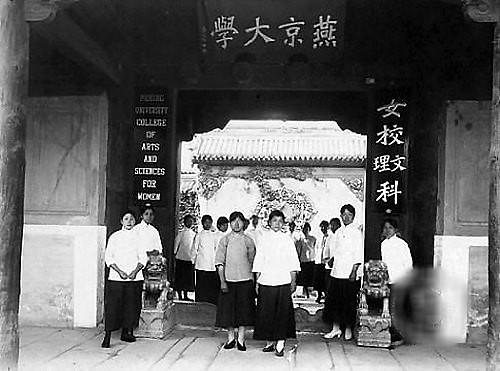 民国燕京大学女院