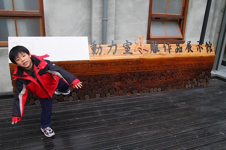 嘉義動力室木雕作品展示館003