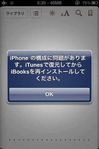 Error message on iBooks