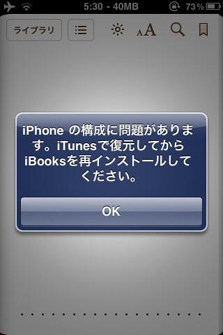 Error message on iBooks