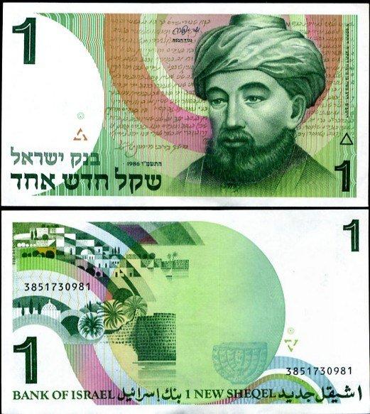 1 Nový Šekel Izrael 1986, P51A