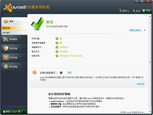 avast! Free Antivirus 6.0 免费防毒软体中文正式版下载试用心得- 电脑