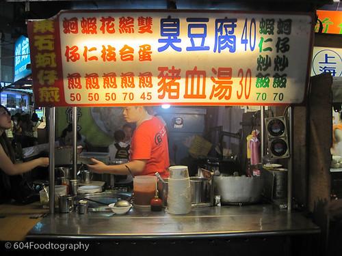 士林夜市 (Shilin Night Market)-13