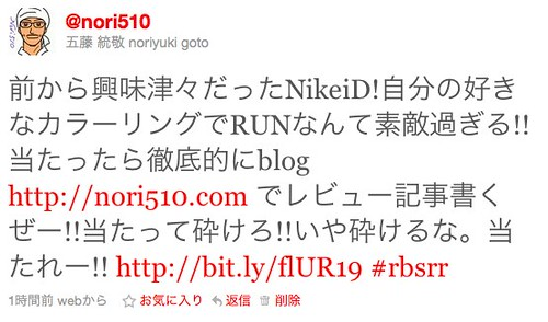 Twitter / @五藤 統敬 noriyuki goto: 前から興味津々だったNikeiD!自分の好きなカラー ...