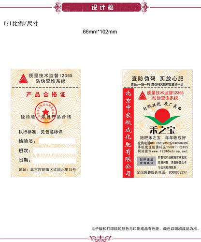 石家庄市海略科技有限公司从事石家庄暗码肥料防伪合格证印刷