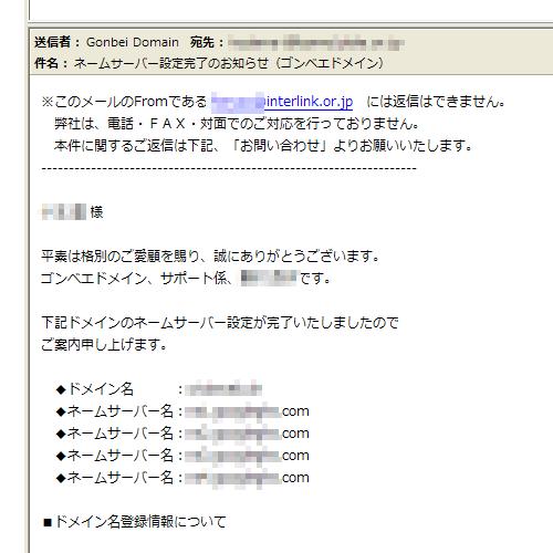 ネームサーバーの設定変更完了を知らせるメール