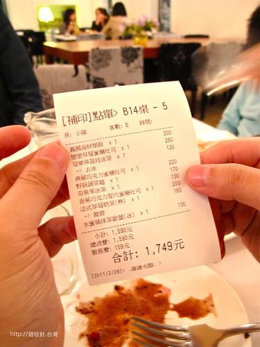 R9 Cafe 帳單