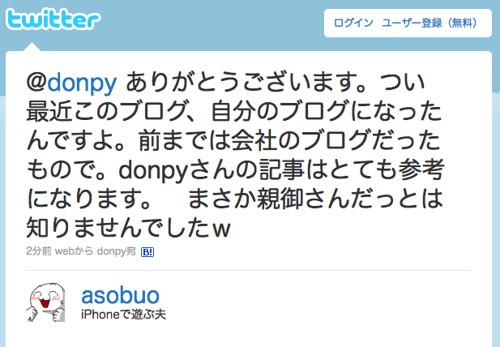 Twitter / iPhoneで遊ぶ夫: @donpy ありがとうございます。つい最近このブロ ...