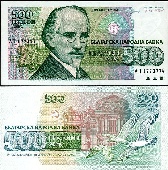 500 Leva Bulharsko 1993, P104