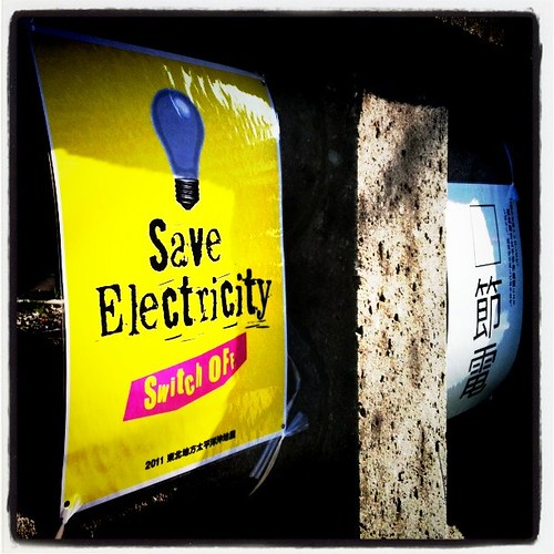 Save electricity By youthkee on Flickr