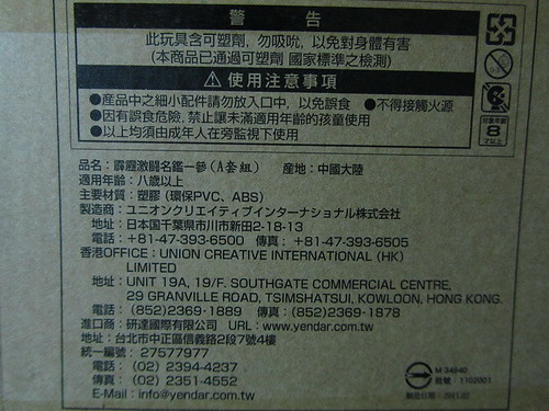 霹靂激鬥名鑑參-A套組-內容物說明.JPG