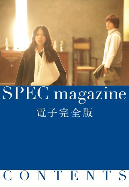 SPEC Magazine App-004