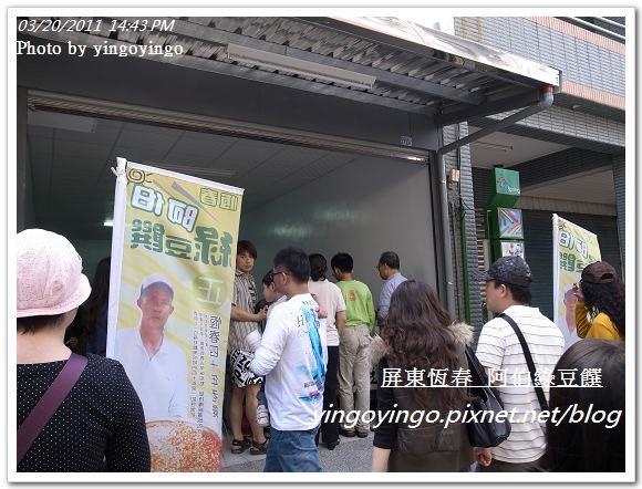 屏東恆春_阿伯綠豆饌20110320_R0018589