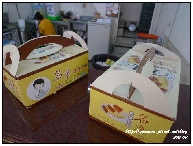 名東現烤蛋糕 (4)