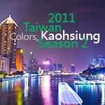 Kaohsiung_season_2