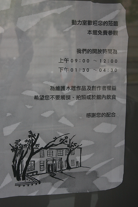 嘉義動力室木雕作品展示館013