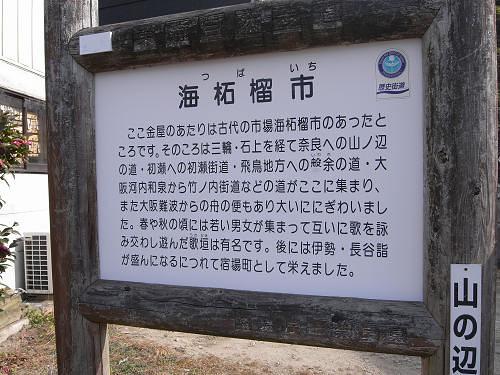 山の辺の道『海石榴市』周辺を歩いてみました@桜井市