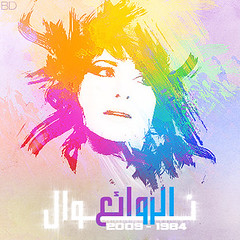 -   -  [Fan made album] Nawal - Al Rwae3 1984 - 2009 (BadRD) Tags: el best 1984 1998 kuwait 2009 nawal