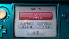 3DS Sound Setting