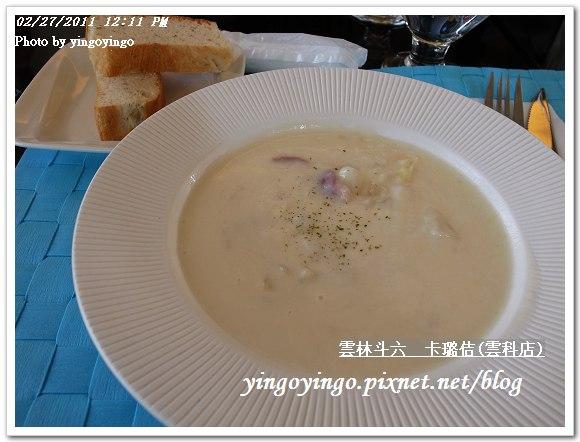 雲林斗六_卡璐佶(雲科店)20110227_R0018240