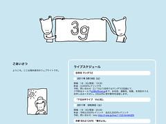 3g - 滝本晃司ウェブサイト